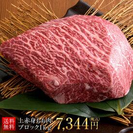 黒毛和牛メス牛上赤身もも肉ブロック1Kg A4/A5等級 BBQ 国産黒毛和牛 一頭買い 和牛 極上雌牛 送料無料