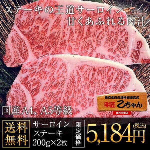 黒毛和牛メス牛サーロインステーキ 200g×2枚 ステーキの王道サーロイン 送料無料 ギフト ご贈答 冷凍 ステーキ 最高級 国産A4/A5等級 一頭買い 和牛 極上雌牛