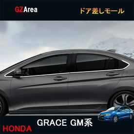 ホンダ グレイス ハイブリット カスタム パーツ アクセサリー GRACE GM4 GM5 GM6 GM9 用品 ドア差しモール HG014