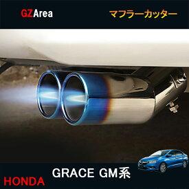 ホンダ グレイス ハイブリット カスタム パーツ アクセサリー GRACE GM4 GM5 GM6 GM9 用品 マフラーカッター HG024