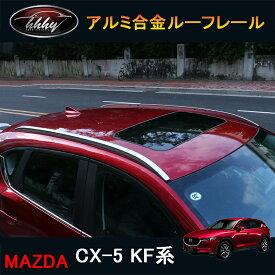 CX-5 KF系 CX-3 DK系 アクセサリー カスタム パーツ マツダ 用品 アルミルーフレール MC044