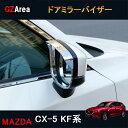 CX-5 CX5 KF系 アクセサリー カスタム パーツ マツダ 用品 外装 サイドミラーバイザー ドアミラーバイザー MC056