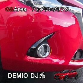 デミオ DEMIO DJ系 パーツ カスタム アクセサリー マツダ フォグランプリンク ME001