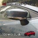 デミオ DEMIO DJ系 パーツ カスタム アクセサリー マツダ ウインカーリム ドアミラーガーニッシュ ME003