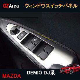 デミオ DEMIO DJ系 パーツ カスタム アクセサリー マツダ インテリアパネル ウィンドウスイッチパネル ME124