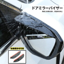 マツダ アクセラ AXELA カスタム パーツ アクセサリー MAZDA AXELA 用品 BM BY サイドミラーバイザー MX015
