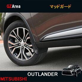 新型 アウトランダー カスタム パーツ アクセサリー OUTLANDER GF8W GF7W 用品 泥除け マッドガード MO014