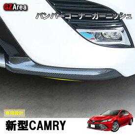 カムリ WS スポーツ 70系 アクセサリー カスタム パーツ CAMRY フロントガーニッシュ バンパーコーナーガーニッシュ FC063