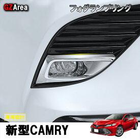 新型カムリ70系 スポーツ WS アクセサリー カスタム パーツ フロントガーニッシュ フォグランプガーニッシュ FC071