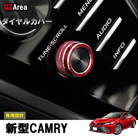 カムリ70系 パーツ アクセサリー カスタム スポーツ インテリアパネル ダイヤルカバー FC126