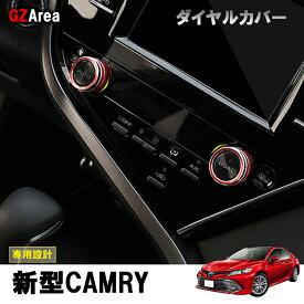 新型カムリ 70系 アクセサリー カスタム パーツ スポーツ インテリアパネル ダイヤルカバー FC127