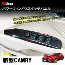 新型カムリ70系 G X WS アクセサリー カスタム パーツ CAMRY インテリアパネル パワーウィンドウスイッチパネル FC175