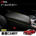 新型カムリ70系 G X WS アクセサリー カスタム パーツ CAMRY レザーアームレストカバー FC176