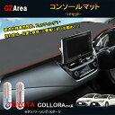 カローラ 210系 セダン ツーリング スポーツ カスタム パーツ コンソールマット ダッシュボードマット FO134