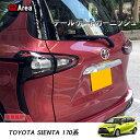 シエンタ170系 パーツ アクセサリー カスタム トヨタ SIENTA バックゲートトリム テールゲートガーニッシュ FS006