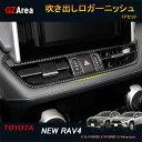 新型RAV4 50系 パーツ ニュー RAV4 カスタム アクセサリー rav4 インテリアパネル ステアリングガーニッシュ FV105