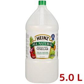 HEINZ ハインツ ホワイトビネガー 醸造酢 5L Heinz White Vinegar コストコ COSTCO 父の日