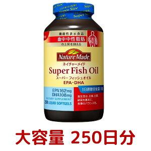 大塚製薬 Nature Made ネイチャーメイド スーパーフィッシュオイル 250粒 250日分目安 EPA DHA サプリメント Super Fish Oil ソフトカプセル コストコ COSTCO ※楽天倉庫出荷