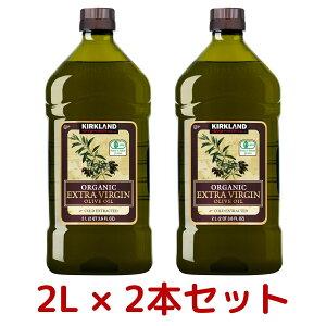 【2本セット】Kirkland Signature カークランド シグネチャー オーガニックエクストラバージンオリーブオイル 2L 1832g x 2本セット 有機JAS Organic Extra Virgin Olive Oil 有機 コストコ COSTCO