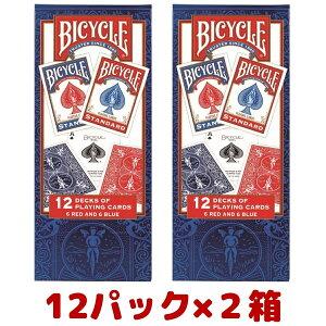 【2箱セット】 BICYCLE バイスクル ライダーバック STANDARD トランプ 12個 パック × 2箱 トランプ プロ 品質 手品 用 デッキ デック uspcc プレイング カード ハイパーカード バイシクル 複数 マジッ