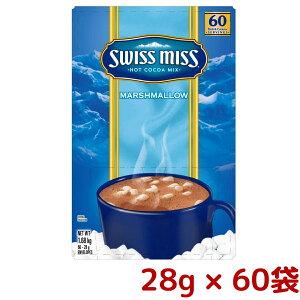 大容量 SWISS MISS スイスミス マシュマロ入りココア 28g x 60袋入 ホット ココア チョコレート ドリンク swissmiss Marshmallow コストコ COSTCO