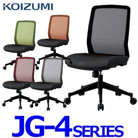 コイズミ オフィスチェア JG4(肘無し) JG-44381BK JG-44382RE JG-44383SV JG-44384BL JG-44385OR JG-44386GR オフィスチェア パソコンチェア 書斎 多機能チェア