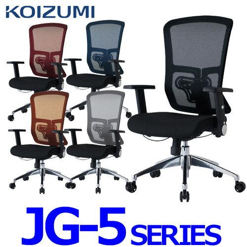 コイズミ オフィスチェア JG5 JG-52381BK JG-52382RE JG-52383SV JG-52384BL JG-52385OR 肘付き オフィスチェア パソコンチェア 書斎 多機能チェア