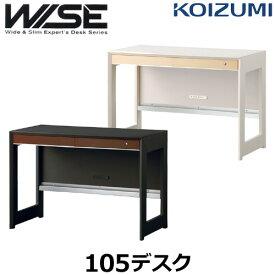 コイズミ 学習机 WISE ワイズ KWD-232MW KWD-632BW 105デスク 学習デスク KOIZUMI 書斎