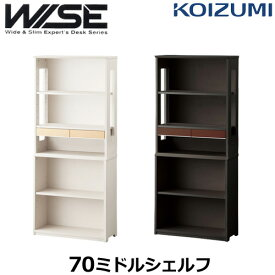 コイズミ 学習机 WISE ワイズ KWB-252MW KWB-652BW 70ミドルシェルフ 学習デスク KOIZUMI 書斎