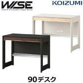 コイズミ学習机WISEワイズKWD-231MWKWD-631BW90デスク学習デスクKOIZUMI書斎パソコン