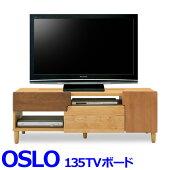 テレビボードリビングボードリビング収納オスロOSLO135TVボード背面化粧仕上げ日本製国産