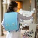 ランドセル 女の子 フィットちゃん ラヴニール アミィ Amie クラリーノF A4フラットファイル キューブ型 お花の刺繍 6…