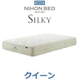 日本ベッド マットレス シルキーポケット(ウール入り)クイーン スプリング数2000個 ハード(11266)レギュラー(11267)ソフト(11268)NIHONBED