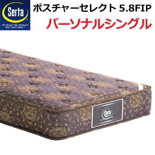 【2点パックプレゼント】 サータポスチャーセレクト5.8F1P PSサイズ(パーソナルシングル)マットレス 幅97cm