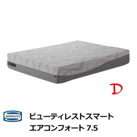 シモンズ マットレス エアコンフォート7.5 ダブルサイズ Dサイズ シモンズベッド AA16AC1