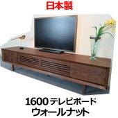 【開梱設置配送】TVボードテレビ台ルーク1600TVブラックチェリー