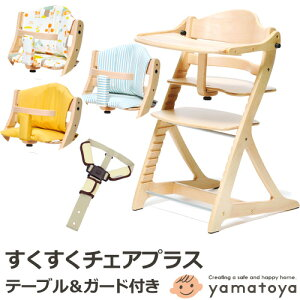ベビーチェア すくすくチェアプラス テーブル付 クッション+チェアベルト付 1501NA 1502LB 1503DB 1504GR 1505WH 1506RD 木製ハイチェア 大和屋 ヤマトヤ yamatoya 高さ調節 すくすくプラスチェア