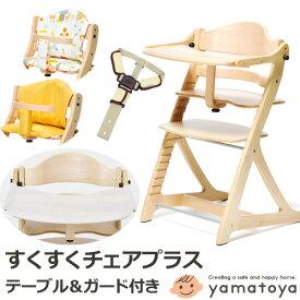 ベビーチェア すくすくチェアプラス テーブル付 クッション+チェアベルト+テーブルマット付 1501NA 1502LB 1503DB 1504GR 1505WH 1506RD 木製ハイチェア 大和屋 ヤマトヤ yamatoya 高さ調節 すくすくプラスチェア