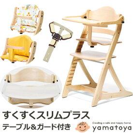 ベビーチェア 大和屋 すくすくスリムプラス テーブル付 クッション+チェアベルト+テーブルマット付 7501NA 7502LB 7503DB 木製ハイチェア ヤマトヤ yamatoya 高さ調節 sukusukuslim+