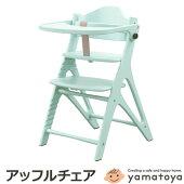 【クーポンで300円OFF】ベビーチェアポイント10倍アッフルチェアAFFLE子供椅子パステルカラーテーブル&ガード付き木製ハイチェアヤマトヤyamatoya高さ調節
