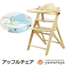 ベビーチェア アッフルチェア AFFLE 子供椅子 パステルカラー テーブル&ガード付き テーブルマット付き 木製ハイチェア ヤマトヤ yamatoya 高さ調節