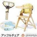 ベビーチェア アッフルチェア クッション+チェアベルト+テーブルマット付 AFFLE 子供椅子 パステルカラー テーブル&…