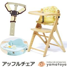 ベビーチェア アッフルチェア クッション+チェアベルト+テーブルマット付 AFFLE 子供椅子 パステルカラー テーブル&ガード付き 木製ハイチェア ヤマトヤ yamatoya 高さ調節