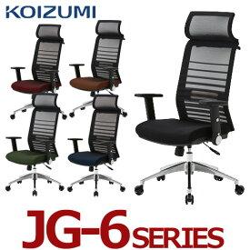 コイズミ オフィスチェア JG6 JG-61381BK JG-61382RE JG-61383SV JG-61384BL JG-61385OR JG-61386GR 肘付き オフィスチェア パソコンチェア 書斎