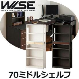 コイズミ 学習机 WISE ワイズ KWB-252MW KWB-652BW 70ミドルシェルフ 学習デスク 学習机 書斎 オフィス ウォールナット メープル KOIZUMI