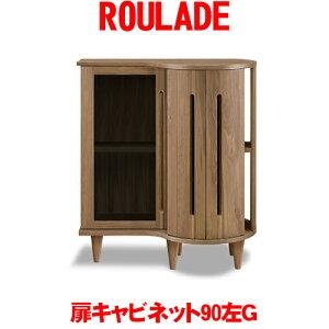 キャビネット リビングボード リビング収納 ルラード 扉キャビネット90左ガラス ROULADE 日本製 国産
