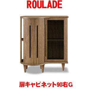 キャビネット リビングボード リビング収納 ルラード 扉キャビネット90右ガラス ROULADE 日本製 国産