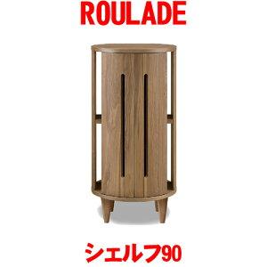 キャビネット リビングボード リビング収納 ルラード シェルフ90 ROULADE 日本製 国産