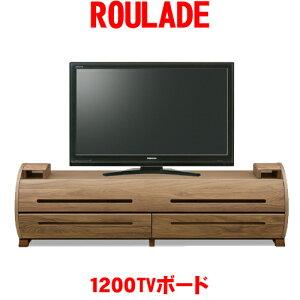 テレビボード ルラード TV120 ROULADE テレビ台 TVボード リビング収納 日本製 国産