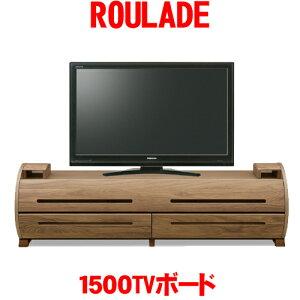テレビボード ルラード TV150 ROULADE テレビ台 TVボード リビング収納 日本製 国産